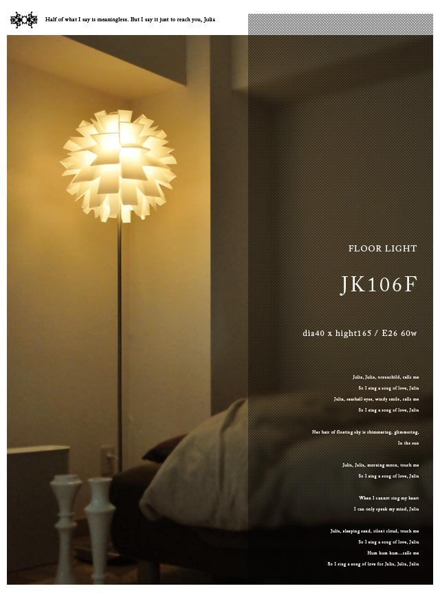 フロアスタンド JK106F