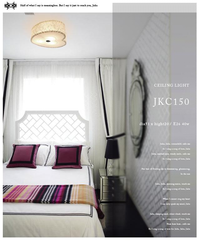 シーリングライトJKC150