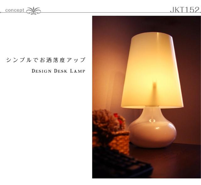 テーブルランプJKT152